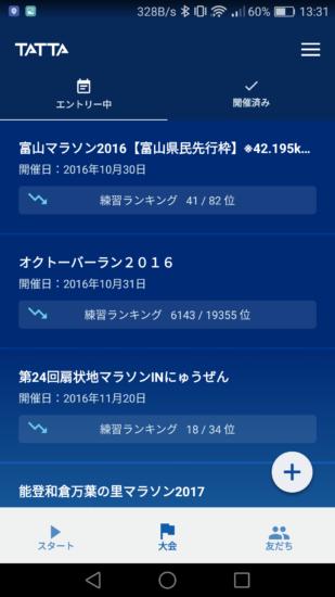 screenshot_2016-10-15-13-31-48